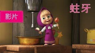 Download 瑪莎與熊 - 🍦蛀牙 🍩(第33集) Video