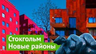 Download Как надо строить современное жильё: пример Швеции Video