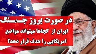 Download در صورت بروز جنـ/گ، ایران از کجاها میتواند مواضـ/ـع امریکایی را هدف قرار دهد؟ Video
