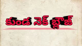 Download Pot neck blouse stitching in Telugu Video
