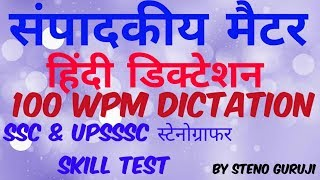 100 WPM AHC Hindi Dictation with PDF legal matter Free Download