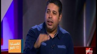 Download اكسترا تايم | أحمد جلال : إحصائية الـ 40 مليون أهلاوي أجريت على عينة عشوائية بحوالي 12 ألف مشجع Video