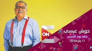 Download حوش عيسى - الخميس 11 يناير 2018 .. الحلقة الكاملة Video