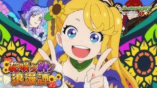 Download 特別アニメ「花咲ク絆ノ浪漫譚」【モンストアニメTV】 Video
