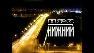Download Е И Солонченко в программе Про Нижний 22 6 17 Video