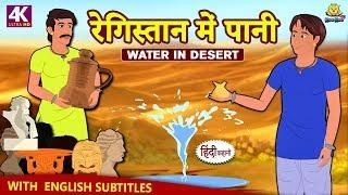 Download रेगिस्तान में पानी - Hindi Kahaniya for Kids | Stories for Kids | Moral Stories | Koo Koo TV Video
