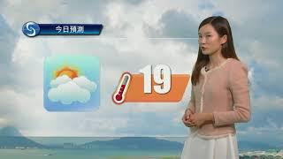 Download 早晨天氣節目(11月24日上午8時) - 科學主任李鳳瑩 Video