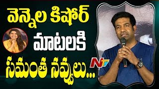 Download Vennela Kishore Funny Speech @ Raju Gari gadhi 2 Press Meet || Nagarjuna, Samantha Video