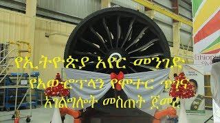 Download Ethiopia: የኢትዮጵያ አየር መንገድ የአውሮፕላን የሞተር ጥገና አገልግሎት መስጠት ጀመረ Video