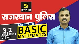 Download Basic Maths-1 || बेसिक गणित-1 || Maths for All Competitions || By Bhavesh Mundel Video