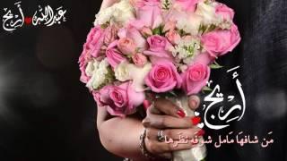 Download بطاقة عقد قرآن {عبدالله♡أريج} بارك الله لهما بالخير والحب وسعادة ...💕 Video
