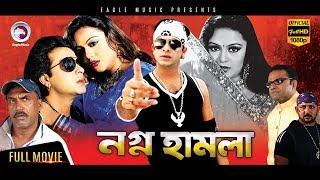 Download Bangla Movie | NOGNO HAMLA | Shakib Khan, Nodi, Misha | Eagle Movies Video