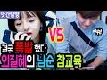 Download [남순] 결국 폭발한 외질혜, 남순이 참교육 들어간다!! 맛간탐방 Video