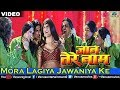 Download Mora Lagiya Jawaniya Ke Full Song (Jaan Tere Naam) Video