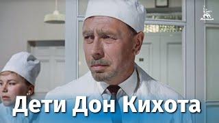 Download Дети Дон-Кихота (драма/комедия, реж. Евгений Карелов, 1966 г.) Video