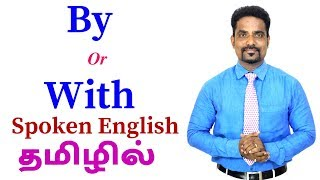 Download USAGE OF BY AND WITH IN TAMIL | SPOKEN ENGLISH THROUGH IN TAMIL Video