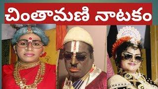 Download chintamani srikanth addanki 2 Video