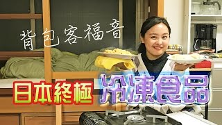 Download 惊奇日本:日本終極冷凍食品超讚【冷凍食品が超ヤバい】ビックリ日本 Video