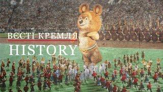 Download Вєсті Кремля. History. Чому творець Олімпійського ведмедя не став мільйонером Video