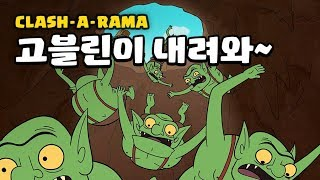 Download Clash-A-Rama: 광부 구출작전 (Clash of Clans) Video