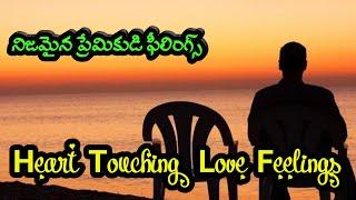 Download నిజమైన ప్రేమికుడి ఫీలింగ్స్   telugu heart touching emotional love feeling's   chaitanya chinna   Video