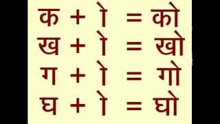 Download HINDI MATRAON KA PARICHAY PART 2 हिंदी मात्राओं का परिचय भाग2 Video