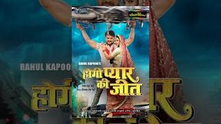 Download Hogi Pyar Ki Jeet - Watch Superhit Bhojpuri Full Movie Video