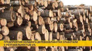 Download Предприятия холдинга деревобработки сработали с рентабельностью 6% Video
