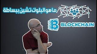 Download ما هو البلوك تشين بالعربي بطريقة مبسطة Blockchain Video