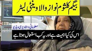 Download What Is Ventilator and History of Ventilators - Purisrar Dunya - Urdu Documentaries Video