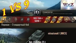 Download Bat.-Châtillon 25 t ОДИН против ДЕВЯТИ! Перевал World of Tanks Video