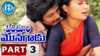 Download Palletoori Monagadu Full Movie Part 3 | Chiranjeevi, Raadhika | S A Chandrasekhar | K Chakravarthy Video