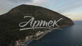 Download Артек 2017 Video