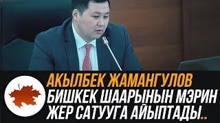 Download Акылбек Жамангулов Бишкек шаарынын мэрин жер сатууга айыптады.. Video