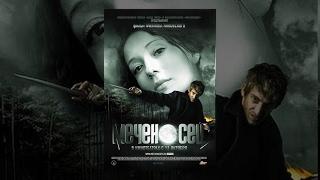 Download Меченосец (фильм) Video