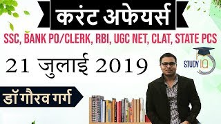 Download July 2019 Current Affairs in Hindi - 21 July 2019 - Daily Current Affairs for All Exams Video