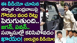 Download A Rare And Must Watch Video On TDP President | Dynamic Leader| Andhra Pradesh| Hyderabad| Amaravathi Video