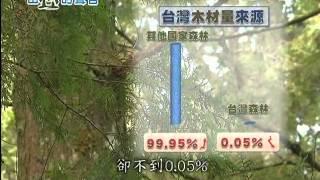 Download 20150625 經濟兼顧保育 森林資源永續利用 Video