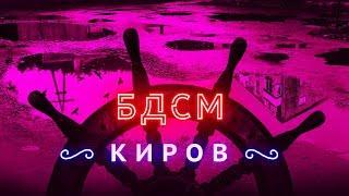 Download Прогулка с мэром Кирова   Город тысячи луж Video