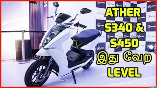 Download பல வசதிகளோடு களமிறங்கிய Ather Electric Scooter | Ather Electric Scooter Specifications & Features Video