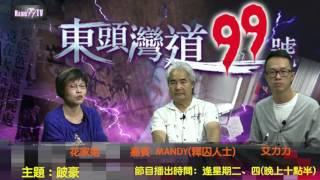 Download ⟪東頭灣道99號⟫ 第三季 第十六集 跛豪 (上) (一)20160531 Video