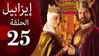 Download مسلسل ايزابيل - الحلقة الخامسة والعشرون بطولة Michelle jenner ملكة اسبانية - Isabel Eps 25 Video