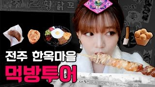 Download [ENG] 전주 한옥마을 먹방 여행 VLOG KOREA JEONJU Hanok Village Eating show Video