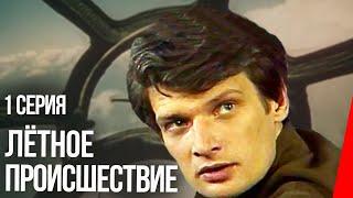 Download Лётное происшествие (1986) (1 серия) фильм Video