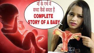 Download माँ के पेट में बच्चा कैसे बनता है Pregnancy कि पुरी कहानी|COMPLETE EDUCATIONAL VIDEO ABOUT PREGNANT Video