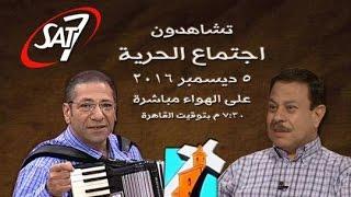 Download اجتماع الحرية - الأخ نحميا ناثان + المرنم ناصف صبحي - 5 ديسمبر 2016 Video
