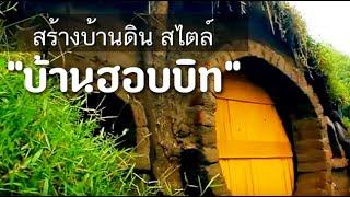 Download สาระน่ารู้ สร้างบ้านดิน สไตล์ hobbit ด้วยเศษไม้เก่า Video