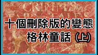 Download 十個刪除版的變態格林童話(上),穿靴子的貓也在裡面?  HenHenTV奇異世界#6   HenHenTV   格林童話 Video
