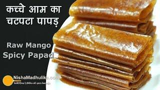 Download Raw Mango Spicy Papad - कच्चे आम का चटपटा पापड़ - Kairi ka Spicy Papad Video