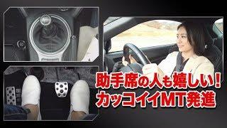 Download MTの運転テクニック!発進時のシフトチェンジ Video